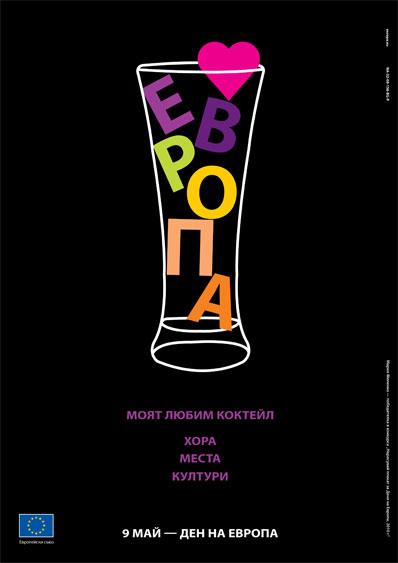 """Конкурс за плакат """"Ден на Европа 2010"""""""